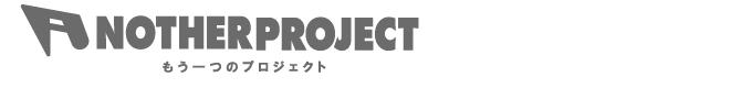 もう一つのプロジェクト